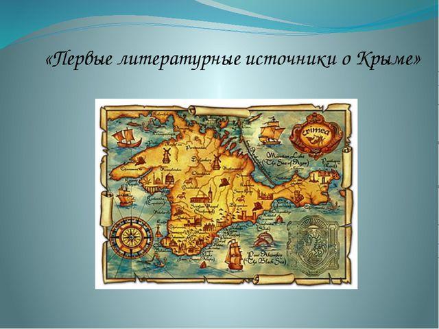 «Первые литературные источники о Крыме»