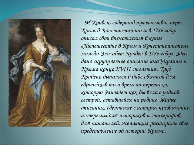 М.Кравен, совершив путешествие через Крым в Константинополь в 1786 году, опис...