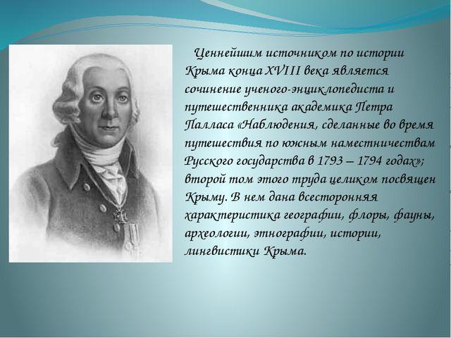 Ценнейшим источником по истории Крыма конца XVIII века является сочинение уче...