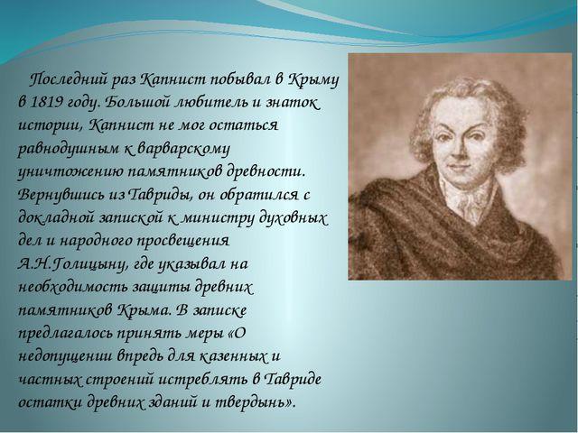 Последний раз Капнист побывал в Крыму в 1819 году. Большой любитель и знаток...