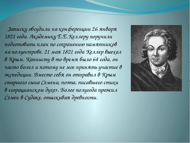 Записку обсудили на конференции 26 января 1821 года. Академику Е.Е.Келлеру по...