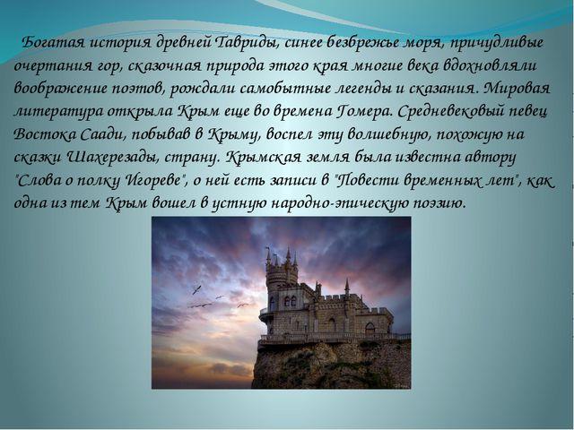 Богатая история древней Тавриды, синее безбрежье моря, причудливые очертания...