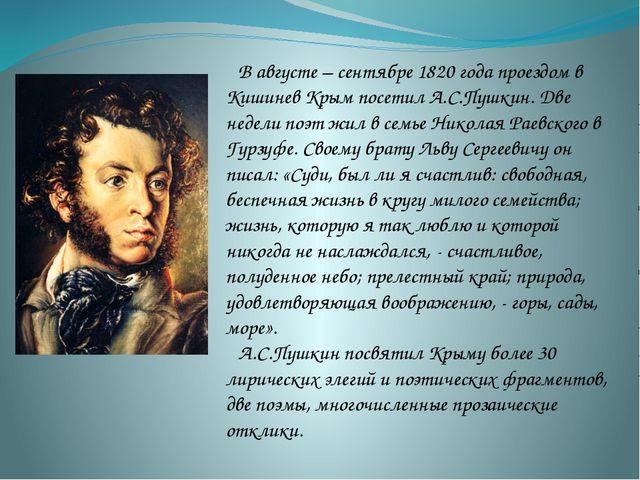 В августе – сентябре 1820 года проездом в Кишинев Крым посетил А.С.Пушкин. Дв...