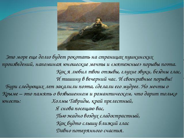 Это море еще долго будет рокотать на страницах пушкинских произведений, напом...