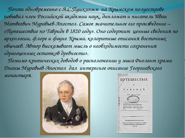 Почти одновременно с А.С.Пушкиным на Крымском полуострове побывал член Россий...