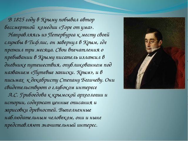 В 1825 году в Крыму побывал автор бессмертной комедии «Горе от ума». Направля...