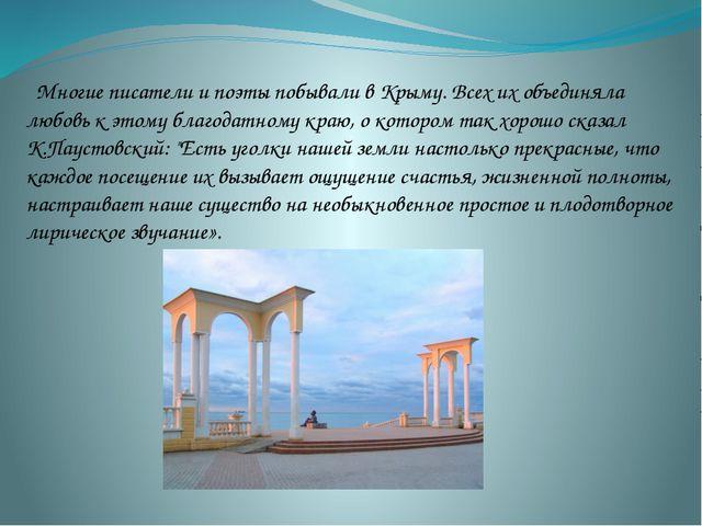 Многие писатели и поэты побывали в Крыму. Всех их объединяла любовь к этому...