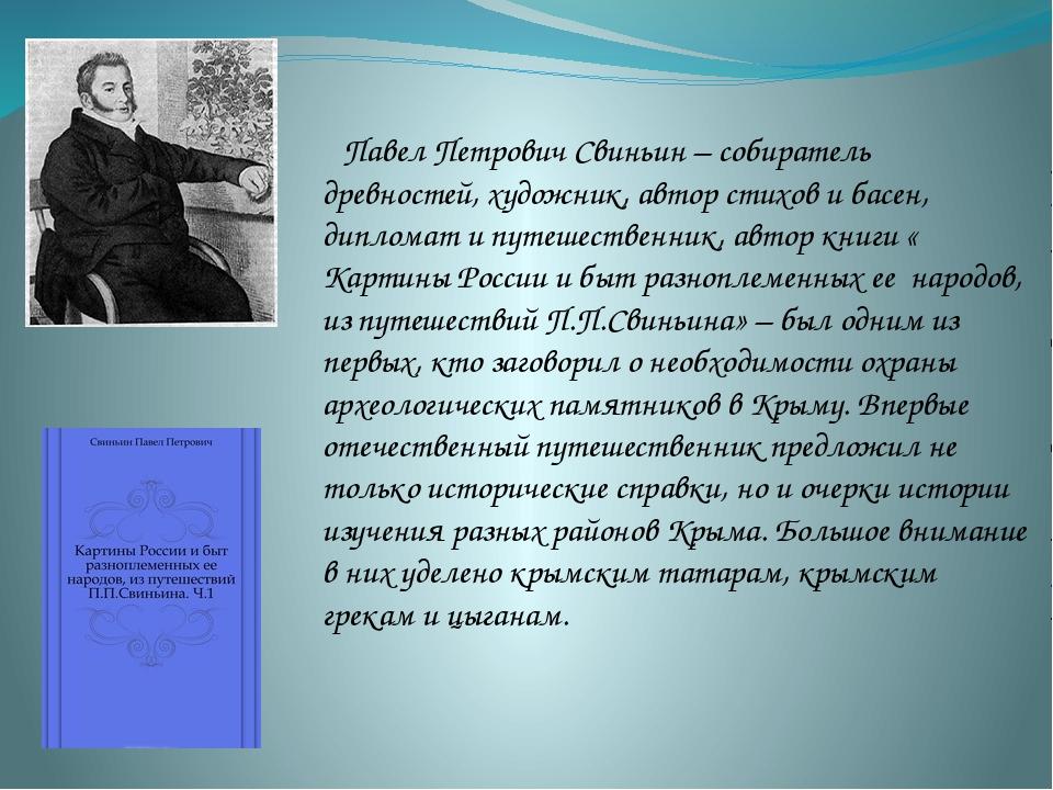 Павел Петрович Свиньин – собиратель древностей, художник, автор стихов и басе...