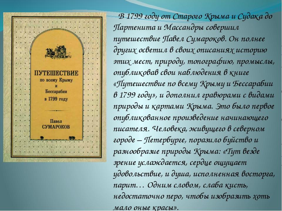 В 1799 году от Старого Крыма и Судака до Партенита и Массандры совершил путеш...