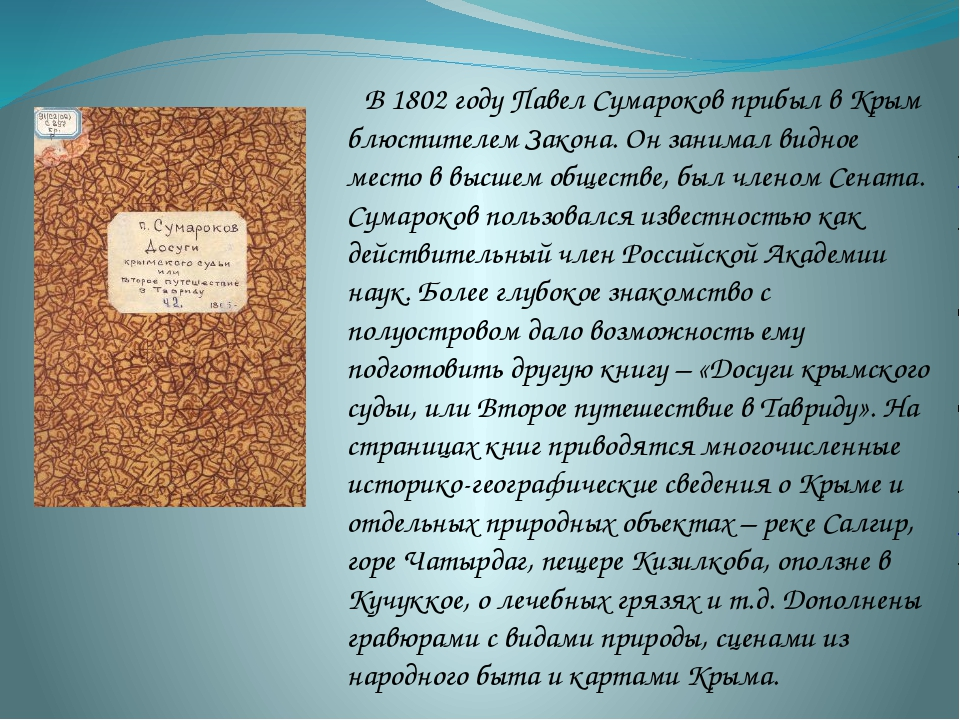 В 1802 году Павел Сумароков прибыл в Крым блюстителем Закона. Он занимал видн...