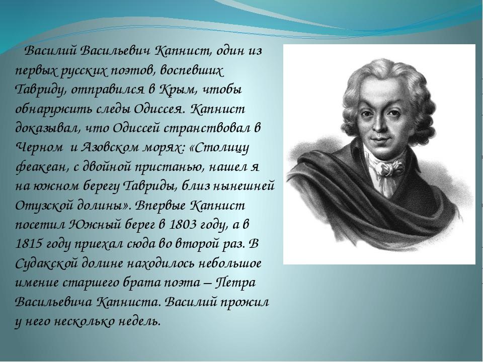 Василий Васильевич Капнист, один из первых русских поэтов, воспевших Тавриду,...