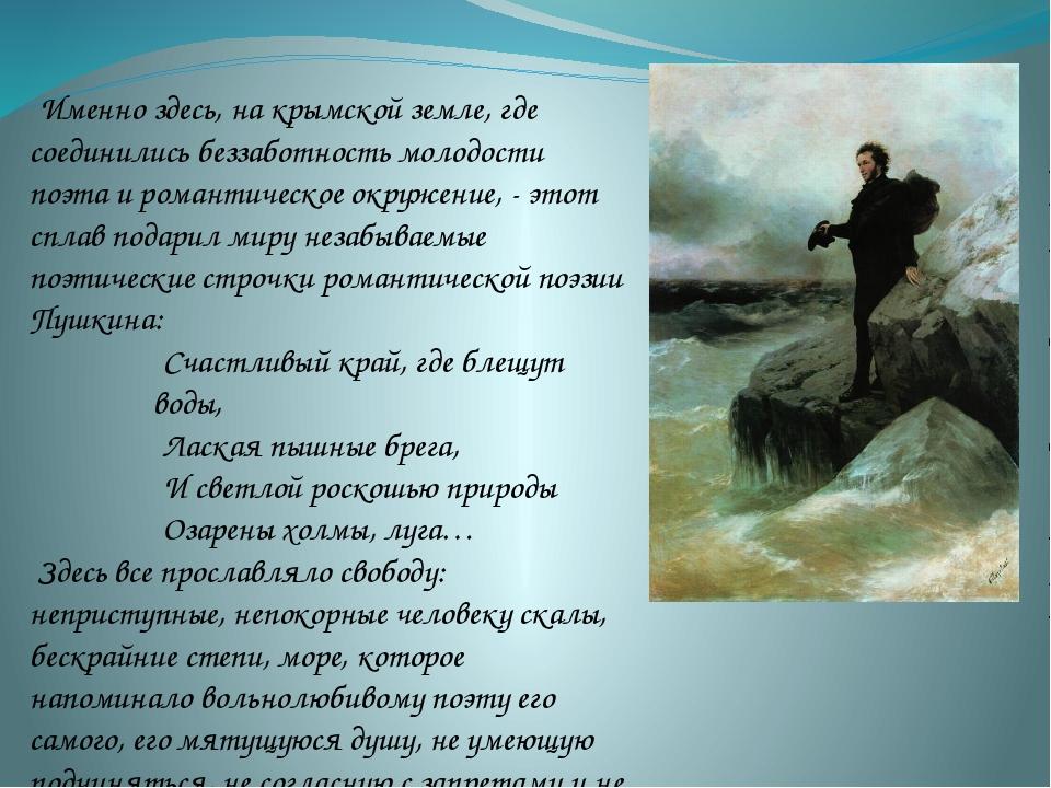 Именно здесь, на крымской земле, где соединились беззаботность молодости поэт...