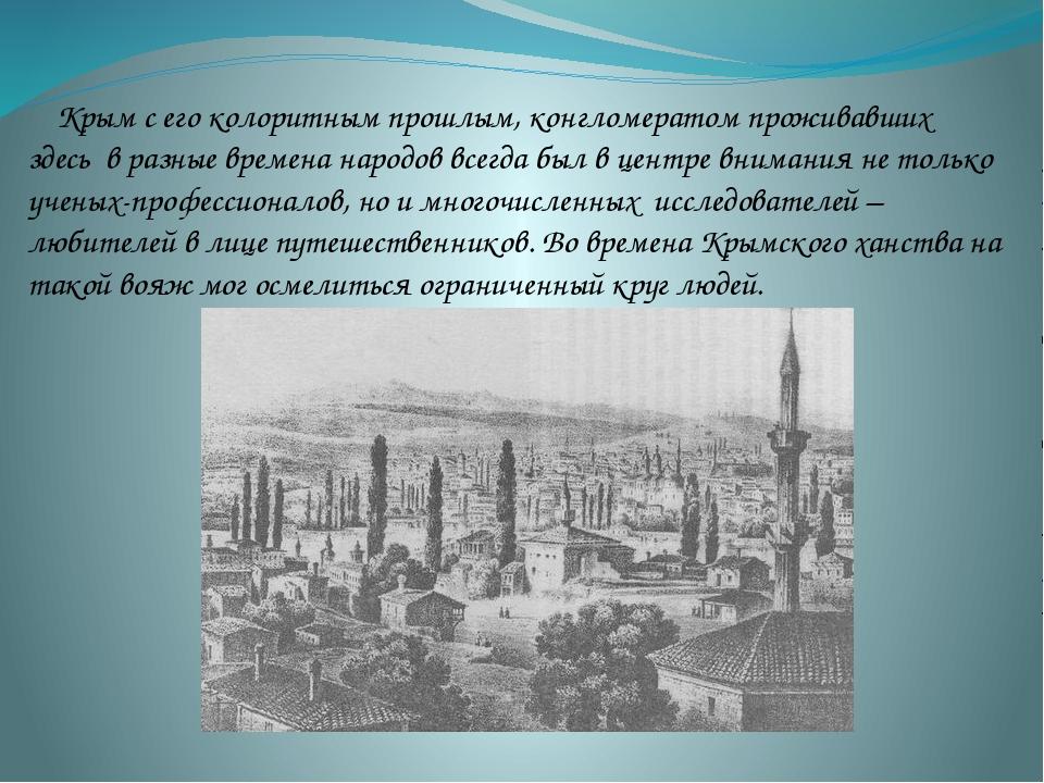 Крым с его колоритным прошлым, конгломератом проживавших здесь в разные врем...