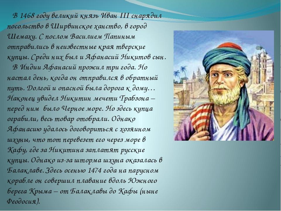 В 1468 году великий князь Иван III снарядил посольство в Ширвинское ханство,...