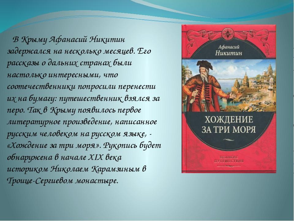 В Крыму Афанасий Никитин задержался на несколько месяцев. Его рассказы о даль...