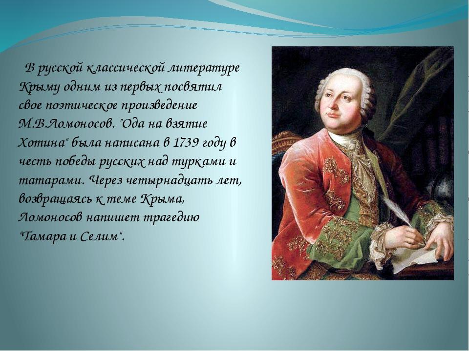 В русской классической литературе Крыму одним из первых посвятил свое поэтич...