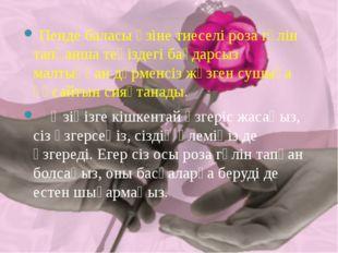 Пенде баласы өзіне тиеселі роза гүлін тапқанша теңіздегі бағдарсыз малтыққан