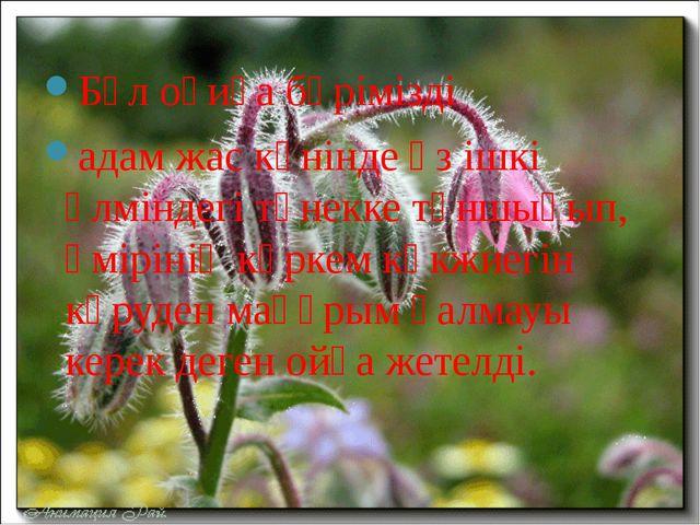 Бұл оқиға бәрімізді адам жас күнінде өз ішкі әлміндегі түнекке тұншығып, өмір...