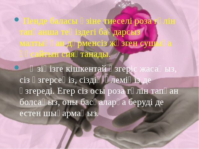Пенде баласы өзіне тиеселі роза гүлін тапқанша теңіздегі бағдарсыз малтыққан...