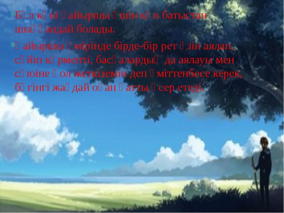 Бұл күні қайыршы үшін күн батыстан шыққандай болады. Қайыршы өмірінде бірде-б...