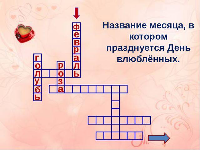 Тема урока: «Валентинка»