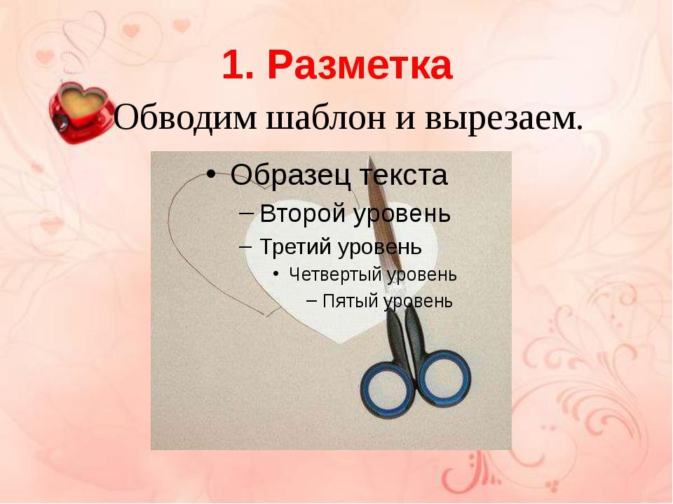 Наклеить розочки и листочки на сердечко, получаются очень красивые и нежные.