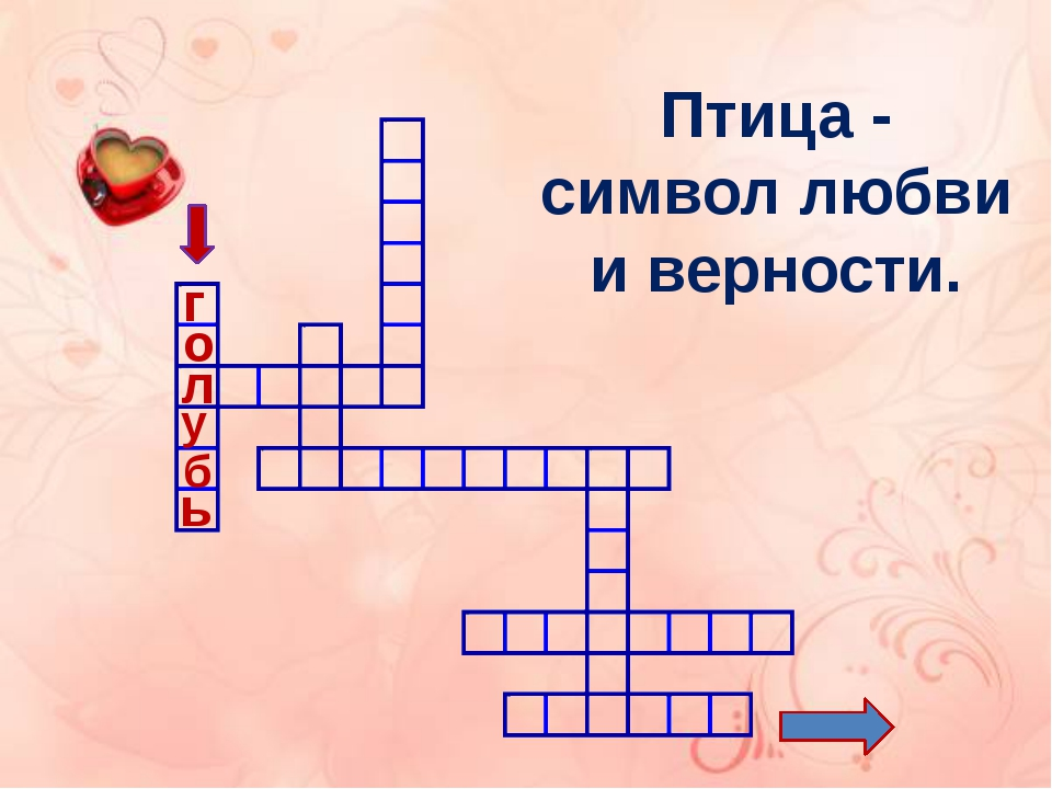 Как называется открытка, которую дарят на День святого Валентина? г о л у б ь...