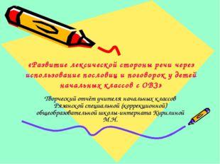 «Развитие лексической стороны речи через использование пословиц и поговорок у