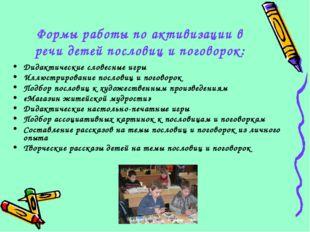 Формы работы по активизации в речи детей пословиц и поговорок: Дидактические
