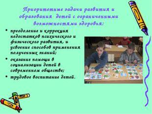 Приоритетные задачи развития и образования детей с ограниченными возможностям