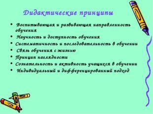 Дидактические принципы Воспитывающая и развивающая направленность обучения На