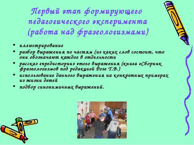 Первый этап формирующего педагогического эксперимента (работа над фразеологиз...