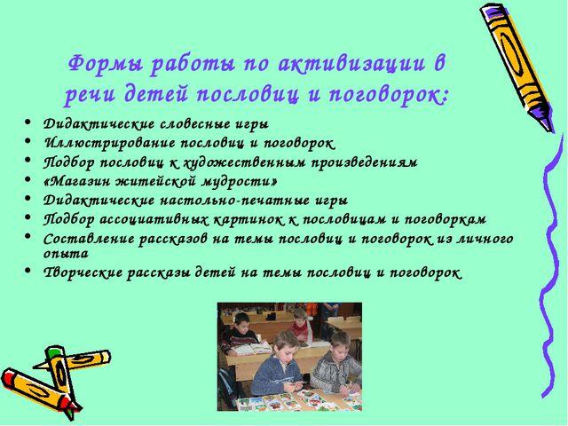 Формы работы по активизации в речи детей пословиц и поговорок: Дидактические...