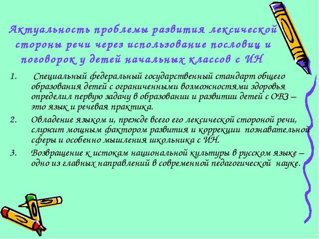 Актуальность проблемы развития лексической стороны речи через использование п...