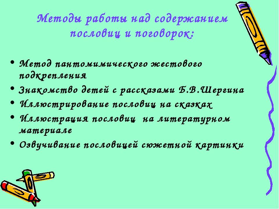 Методы работы над содержанием пословиц и поговорок: Метод пантомимического же...