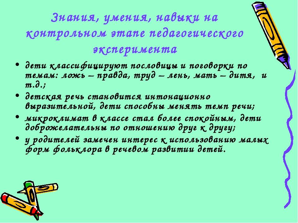 Знания, умения, навыки на контрольном этапе педагогического эксперимента дети...