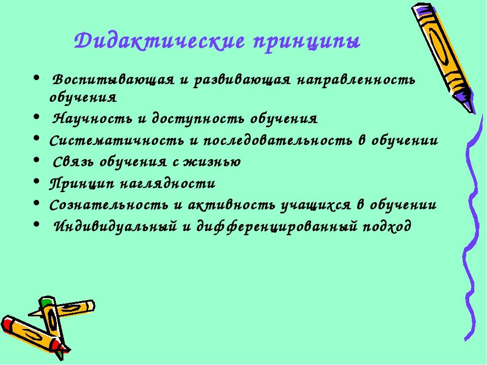 Дидактические принципы Воспитывающая и развивающая направленность обучения На...