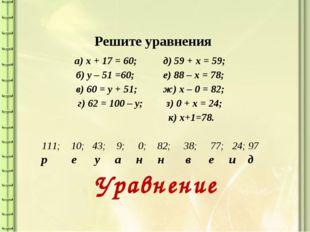 а) х + 17 = 60; д) 59 + х = 59; б) у – 51 =60; е) 88 – х = 78; в) 60 = у + 51