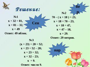 №3 (x + 23) + 20 = 52; x + 23 = 52 – 20; x + 23 = 32; x = 32 – 23; x = 9. Отв