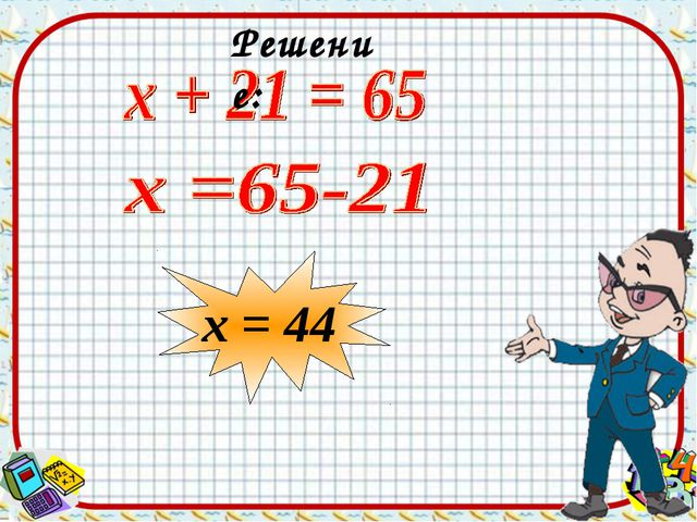 х = 44 Решение: