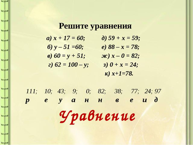 а) х + 17 = 60; д) 59 + х = 59; б) у – 51 =60; е) 88 – х = 78; в) 60 = у + 51...