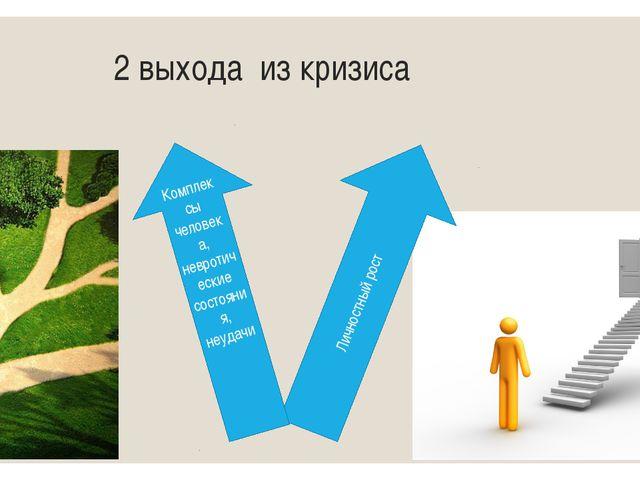 2 выхода из кризиса Личностный рост Комплексы человека, невротические состоян...