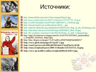 Источники: http://fantasyflash.ru/positive/9may/image/b9may5.jpg http://rnns.