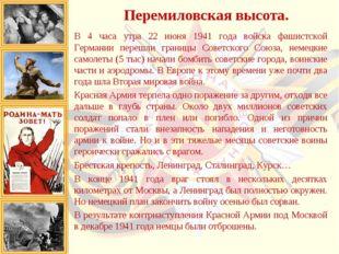 Перемиловская высота. В 4 часа утра 22 июня 1941 года войска фашистской Герма