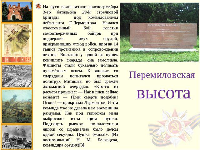 На пути врага встали красноармейцы 3-го батальона 29-й стрелковой бригады под...