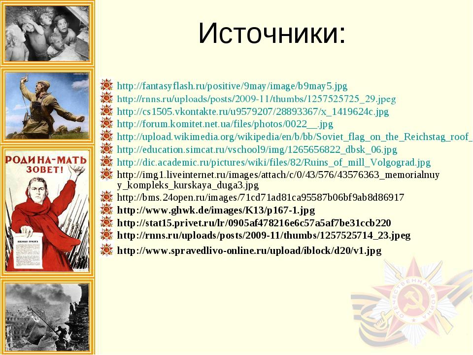 Источники: http://fantasyflash.ru/positive/9may/image/b9may5.jpg http://rnns....