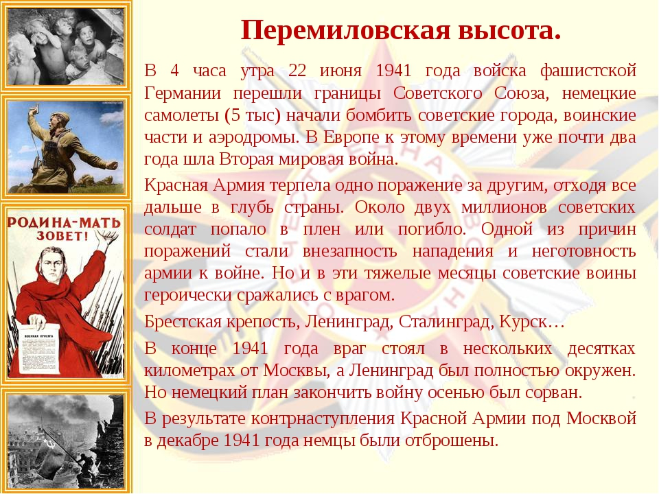 Перемиловская высота. В 4 часа утра 22 июня 1941 года войска фашистской Герма...