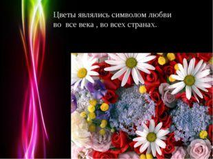 Цветы являлись символом любви во все века , во всех странах. Powerpoint Templ