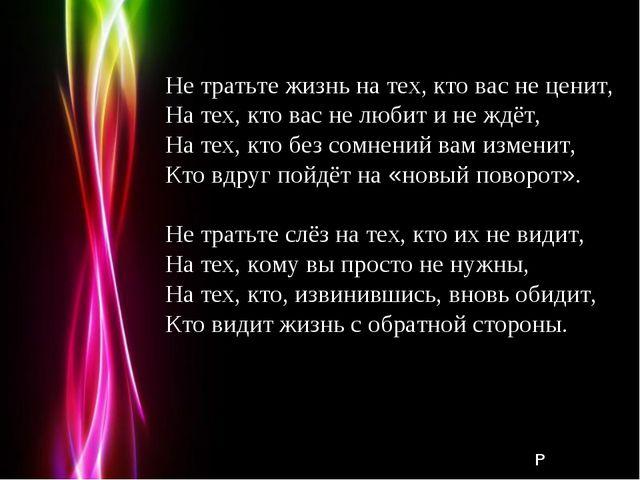Не тратьте жизнь на тех, кто вас не ценит, На тех, кто вас не любит и не ждёт...
