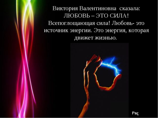 Виктория Валентиновна сказала: ЛЮБОВЬ – ЭТО СИЛА! Всепоглощающая сила! Любовь...